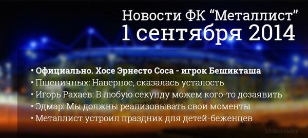 Новости за 1 сентября #metalist #fcmk #sosa #besiktas #metalistdigest https://t.co/z4YgETUMIk http://t.co/1Sjrt1wK9F