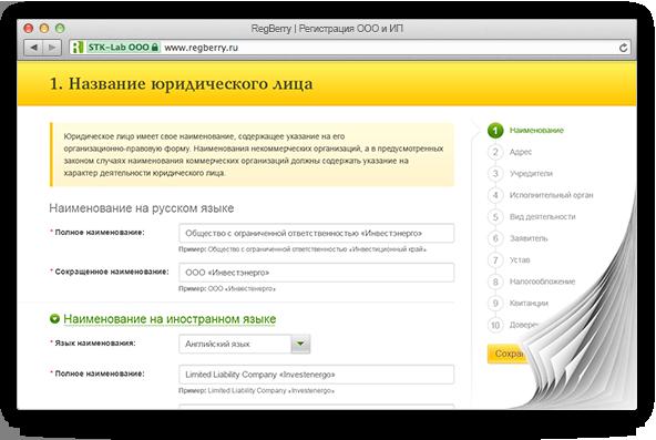 Регистрация ип regberry бухгалтерия мосводоканала телефон
