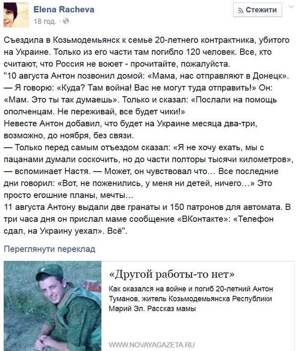 Генcек Совета Европы: Происходящее на Донбассе и в Крыму - трагедия и вызов для евроинститутов, призванных предотвращать войну - Цензор.НЕТ 2063