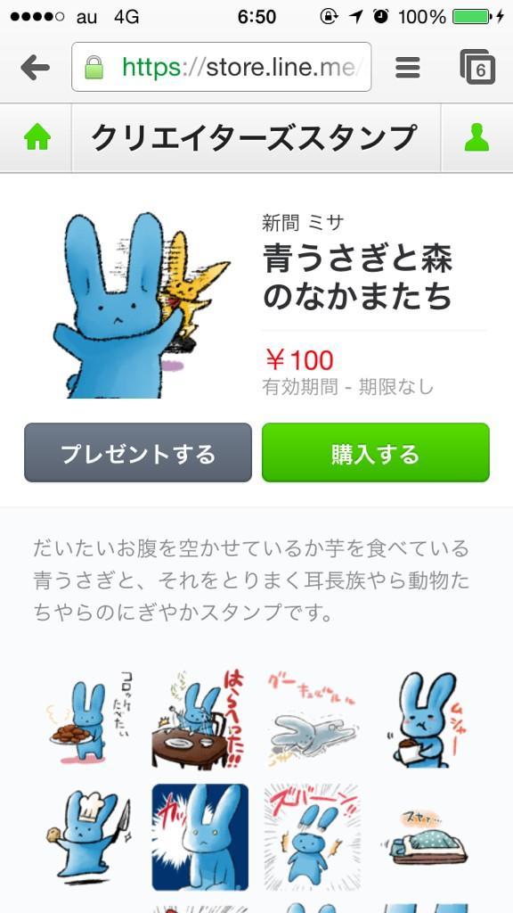 【宣伝】LINEスタンプ「青うさぎと森のなかまたち」、販売開始しております(`・ω・´)ノ お陰様で友人&フォロワーさん中心にご好評頂いてる模様!芋好きな方へのプレゼントにもどうぞ!!  https://t.co/mOToe01h7q http://t.co/Zf7mEaoIRr