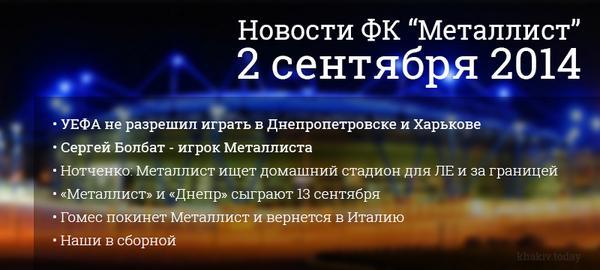 Новости за 2 сентября #metalist #fcmk #ukraine #europaleague #metalistdigest https://t.co/SYXrz8LmrB http://t.co/wOMS13X2Sl