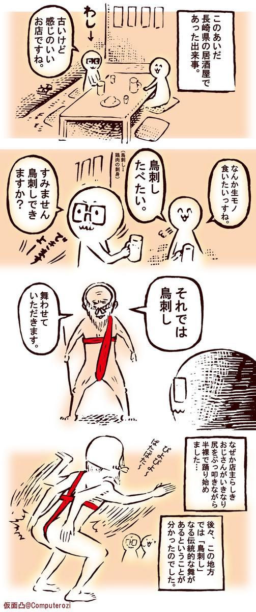 長崎は今日も… <@mazzo: 動画あった youtube.com/watch?v=1HIRzl… <@Computerozi: このあいだ長崎県で本当にびっくりしたこと。 pic.twitter.com/O3nIHaXz4a