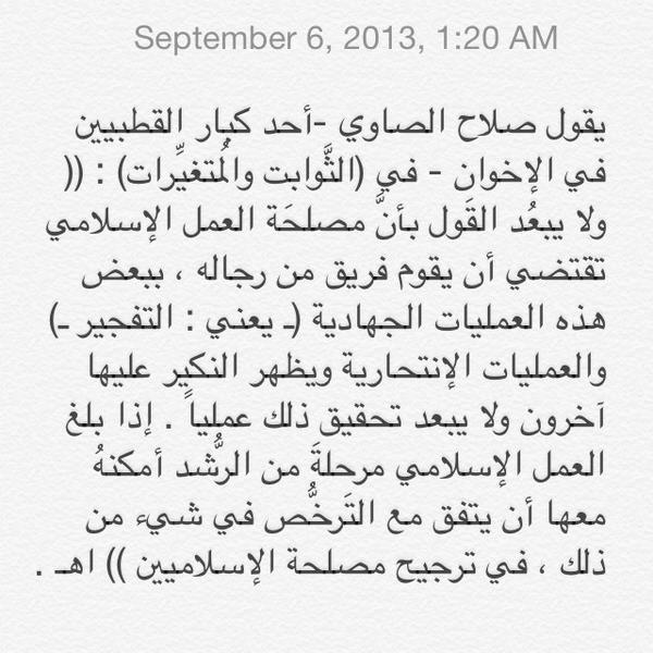 """""""داعش"""" و """"القاعدة"""" و """"الجماعات التكفيرية"""" كلها وجوه لعملة واحدة وهي #الإخوان والدليل من كتب قيادات الإخوان: http://t.co/BcF8l3vpUL"""