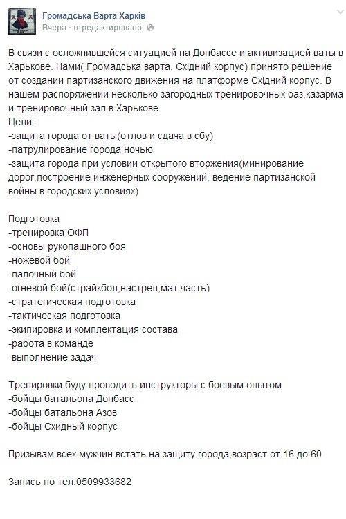 """Бойцы добровольческого спецбатальона """"Киевщина"""" отправились в зону АТО - Цензор.НЕТ 9191"""