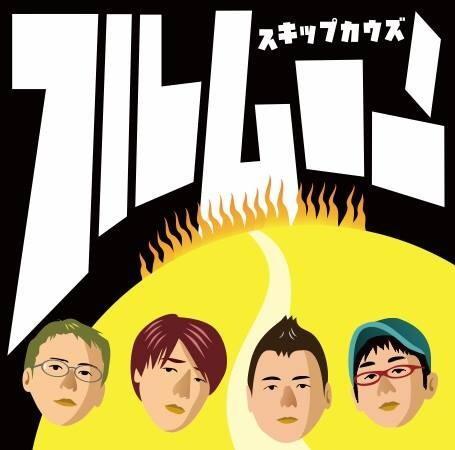 10/8にアルバム発売決定!大拡散熱望! http://t.co/p4K78kY4w7 そして予約も熱望! 兎に角 聴いてみて下さいまし。 http://t.co/ESGnxli3Di
