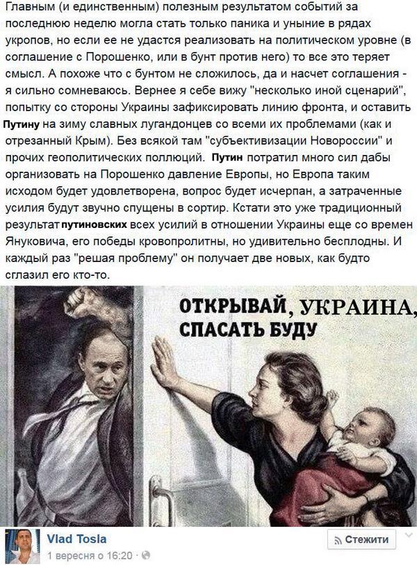 Террористы на Донбассе, действуя по плану Путина, пытаются разрушить ГТС, - СНБО - Цензор.НЕТ 653