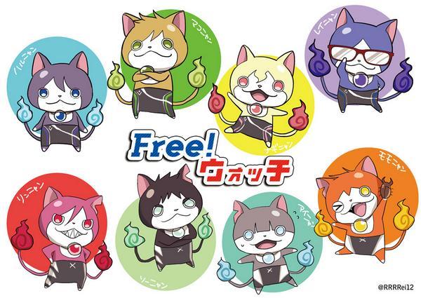 Freeウォッチ!