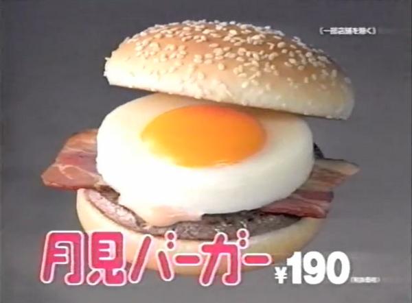 今日からマクドナルドで月見バーガーが販売されてますがここで2002年販売当時の値段を見てみましょう http://t.co/eIoWP9JxjQ