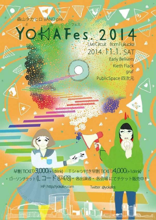 ホントみんなに知ってほしい。RTを希望してます。  11/1 福岡で開催する「よかフェス」  ホームページで出演アーティストも覗けます。  http://t.co/j6sVCv7U1X  福岡でサーキットフェスでエキサイティング! http://t.co/tyVwR7wNeP