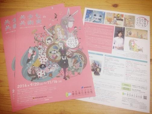 【ブログ更新】「美少女展in静岡フライヤー」http://t.co/wAwiJtJUfx  http://t.co/L4Y5BwnKCI