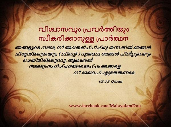 Quran Malayalam Islamic Messages - Gambar Islami