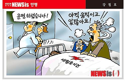 [뉴시스 만평] 덮어 덮어.. http://t.co/fXag9Syxkh