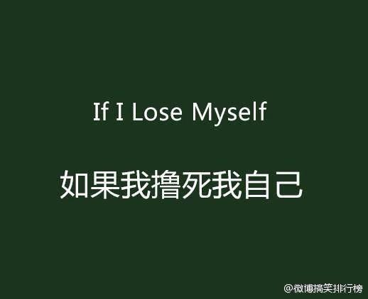英1⃣️中, if I lose my self http://t.co/E9onpZ9qaf