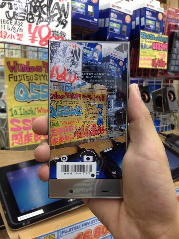 これ・・・すごいね!AQUOS CRYSTALが入ってきたんですが、カメラを起動したところ、画像の通りでございまする!とにかく透けてる! pic.twitter.com/Ak2ml9xUkm