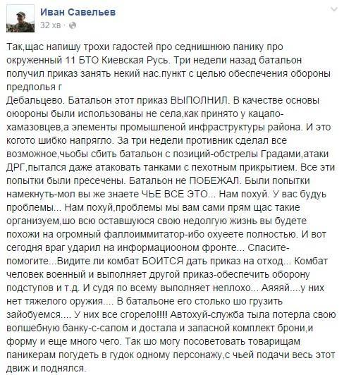 Шесть населенных пунктов Донбасса лишились воды из-за обстрелов боевиками - Цензор.НЕТ 7783