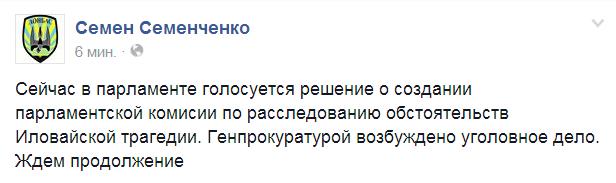 На закрытом заседании Рады депутаты рассмотрят три блока вопросов, - Гриценко - Цензор.НЕТ 9397