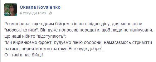 В МВД опровергли переход новоазовской милиции на сторону террористов - Цензор.НЕТ 8606