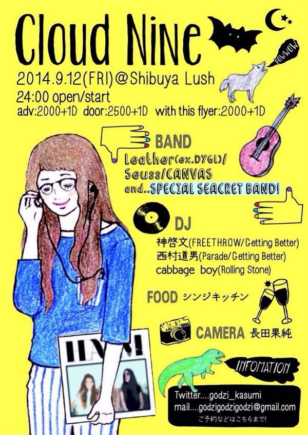 9.12@渋谷LUSH 24:00op/st 【BAND】CANVAS/Seuss/Leather/…and Secret Band【DJ】神啓文/西村道男/cabbage boy ご予約こちらのアカウントで承ります!遊びきて〜! http://t.co/6wRZHlky1s
