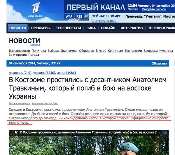 Кремль запугивает родителей погибших в Украине российских солдат, - американская пресса - Цензор.НЕТ 3930