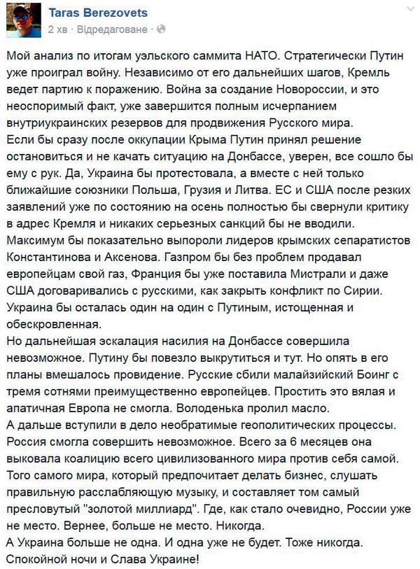 Мы будем помогать Украине: НАТО выделит 15 миллионов евро, - Расмуссен - Цензор.НЕТ 8401