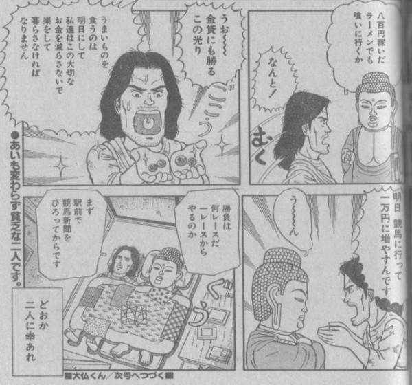 「現代日本でキリストとブッダの同居」を25年前の麻雀漫画でやっていた山松ゆうきちの先見性 http://t.co/Y2dLR1o3bk