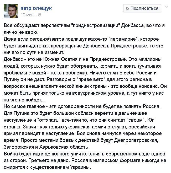 В течение суток украинские воины 27 раз вступали в бой с российскими военными и террористами - Цензор.НЕТ 6803