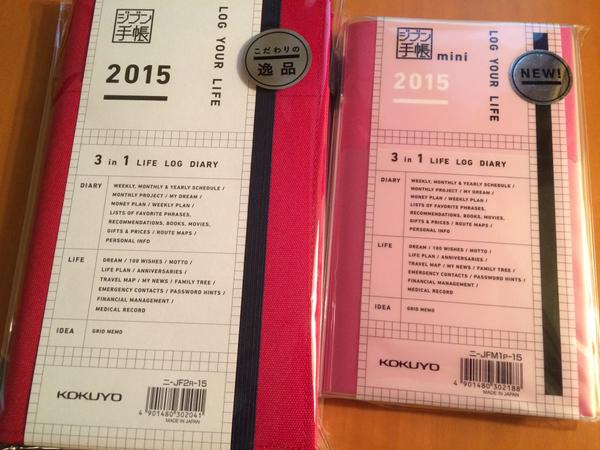 仙台LOFTでジブン手帳、通常版とミニを買ってきた♪ 早く使いたい\(^o^)/ http://t.co/39y189jDWS