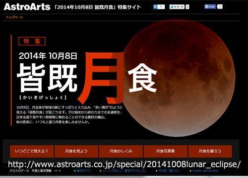 来週月曜日は中秋の名月 http://t.co/asVVYFBX7h その翌日に満月となり、さらに月がひとめぐりした10月8日、全国で見られる皆既月食。特集ページ本日公開。 http://t.co/uXeI9BCoH2 http://t.co/pXHuMfolE1