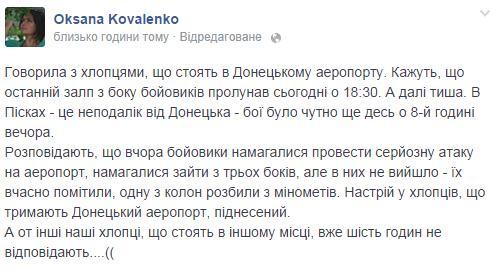 МВД опровергает информацию о переходе бойцов добровольческих батальонов в ВСУ - Цензор.НЕТ 1623