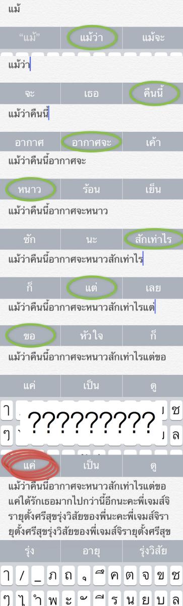 """""""แม้…"""" #iOS8เป็นคนตลก http://t.co/AB3gC5tCAv"""