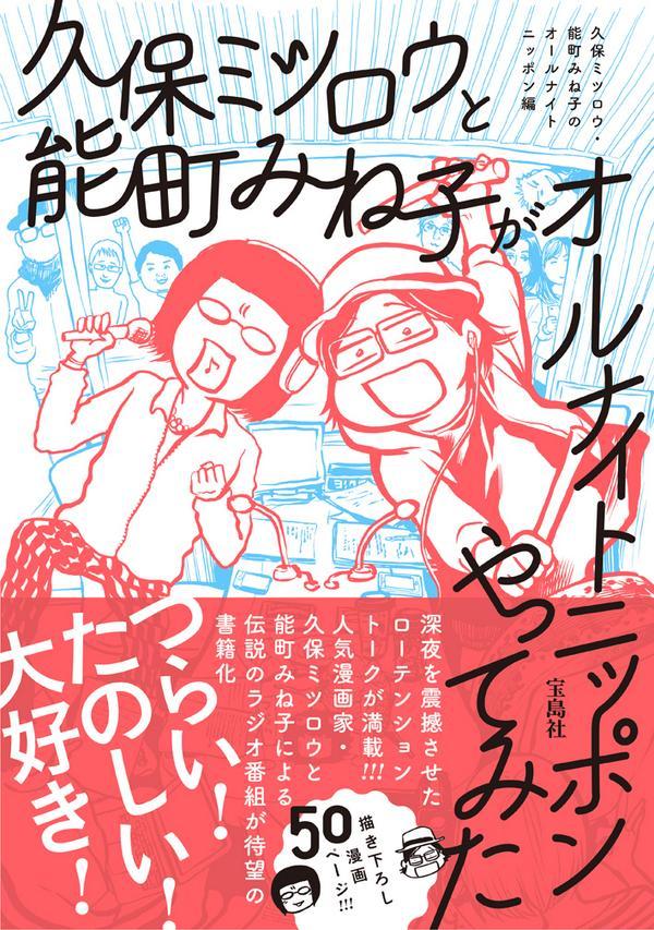 10月3日発売の書籍『久保ミツロウと能町みね子がオールナイトニッポンやってみた』、amazonでも予約がはじまったのですが、発売まで2週間近くあるのに、すでに素晴らしい順位!!http://t.co/NwbJxlXCjR http://t.co/K3mN2MquvX