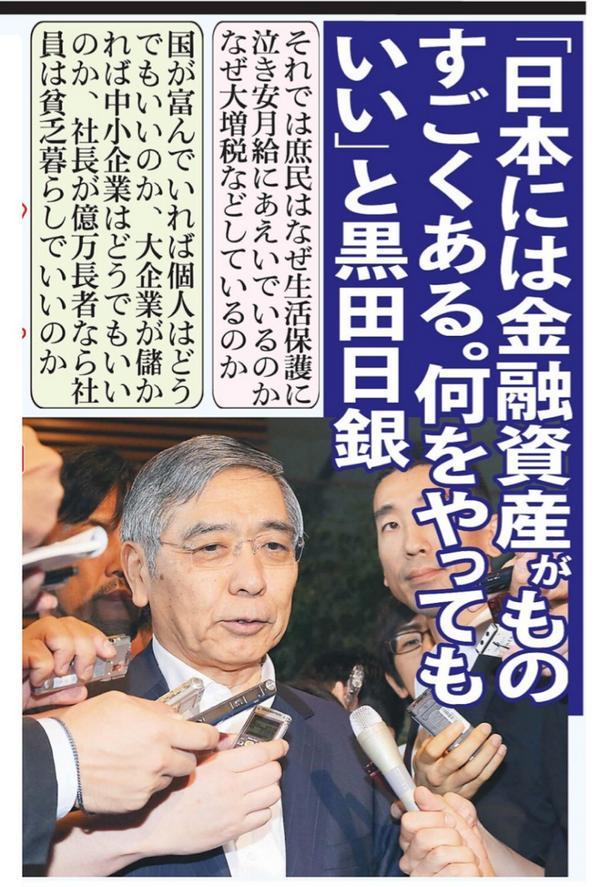 消費税増税詐欺を認めた腹黒黒田!!ユダ金アメリカの手下!!  「日本にはいくらでも財産があるから、俺は何をやってもOK♪」 (画像は日刊ゲンダイの一面より) http://t.co/3r0Xq3wsoC