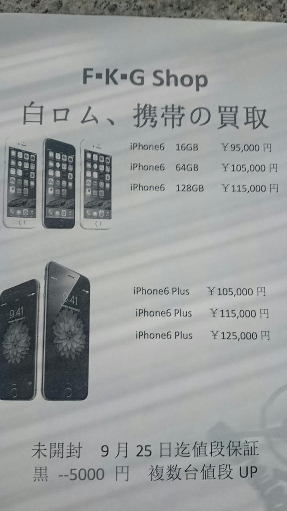 【中国人バイヤーの買い取りチラシ】23:00 apple銀座。バイヤーが配っているチラシ入手!白ロム、iPhone6 16GBを、何と「95000円」で買い取るとの宣伝チラシ。日本の携帯番号が書いてあった pic.twitter.com/fNY0tr5xn0