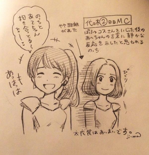 代々木2日目MCのちあ〜ネタ落書き http://t.co/MXsVyZyoaC