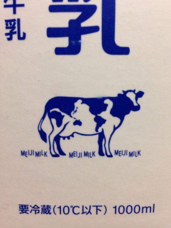明治牛乳のパック。牛の模様は世界地図で、草はMEIJI MILKの文字。知らなかった遊び心。 http://t.co/iXSHQJU5na
