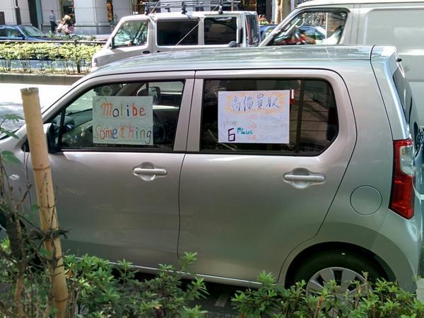 アップルストア表参道の前の道路に路駐の買取り車www レッカーしちまえよ http://t.co/IyR9edKZnm