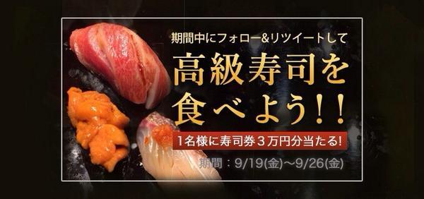 【秋のお寿司キャンペーン】@Retty_jpをフォローして、このつぶやきをリツイートすると、「すし券3万円」が抽選で一名様に当たる!9/26(金)まで☆行きたいお店はRettyでチェック!http://t.co/rYetvdCSuJ http://t.co/lxfMZfJkAX