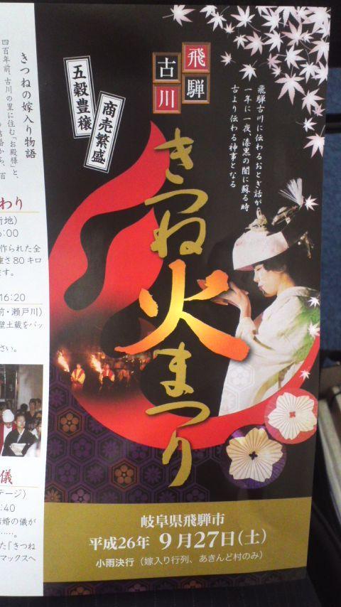 狐面クラスタの好きそうなお祭り http://t.co/6oRollZoml
