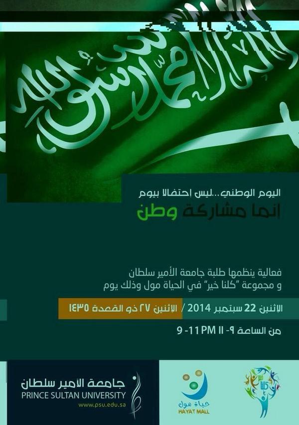 اليوم الوطني السعودي Saudi23day Twitter