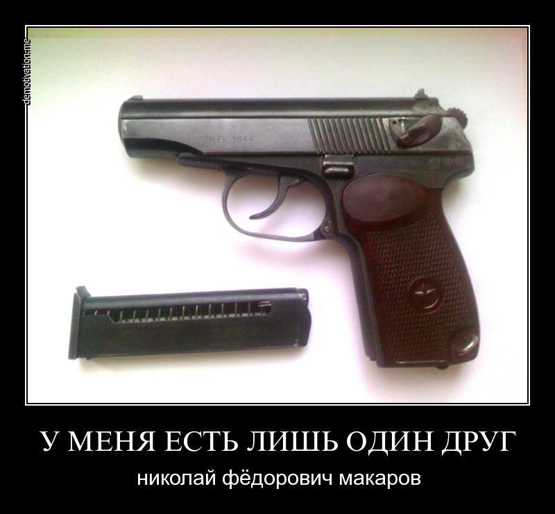 Картинки приколы пистолет