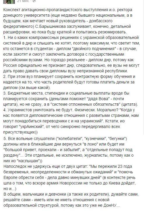 Студентов, которые придут в оккупированный луганский вуз, будут отчислять, - законный ректор - Цензор.НЕТ 4865