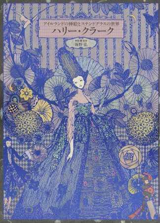『ハリー・クラーク』(海野弘監修、パイインターナショナル)を買う。ポオ全集の挿絵でおなじみ、ハリー・クラークの画集・解説本は本邦初。『郵便局と蛇』の表紙に使用した作品も載っています。