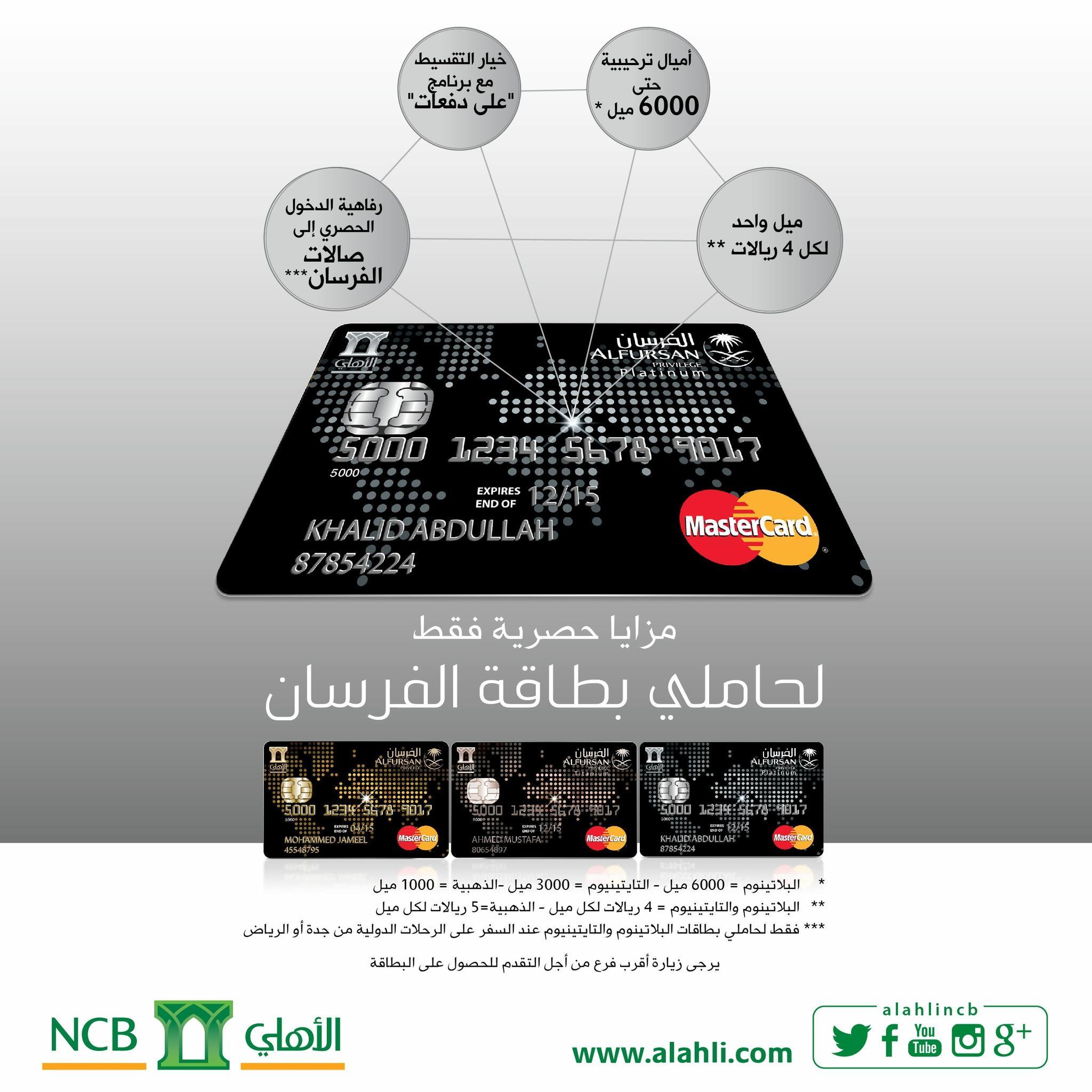 البنك الأهلي التجاري A Twitteren مزايا حصرية لحاملي بطاقة الفرسان الأهلي الائتمانية Http T Co 4c2qypgyoo Http T Co Ylaapohybi