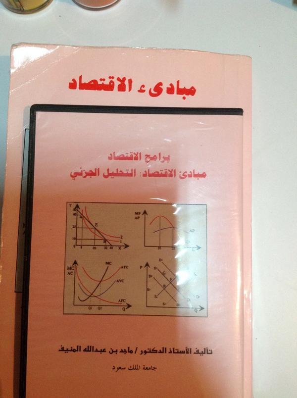 مبادئ الاقتصاد الجزئي ماجد المنيف pdf