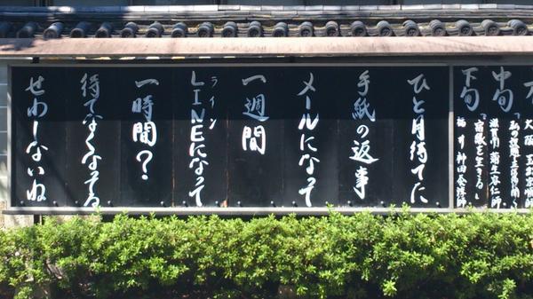 とある京都のお寺の前にあった、真理をついた名言 pic.twitter.com/QtTT1QewK4
