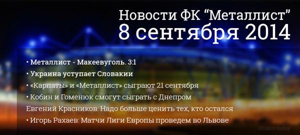 Новости за 8 сентября #metalist #fcmk #ukraine #europaleague #metalistdigest https://t.co/mR3v47d0ky http://t.co/6kXHN4G7bp
