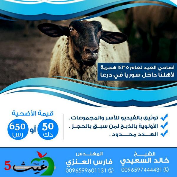 حملة غيث 5  لتوزيع لحوم الأضاحي  على المحتاجين في #سوريا  شاركنا الأجر ولو بالنشر  بادر بالحجز #السعودية #الكويت #قطر http://t.co/Q9xo5D3vS7