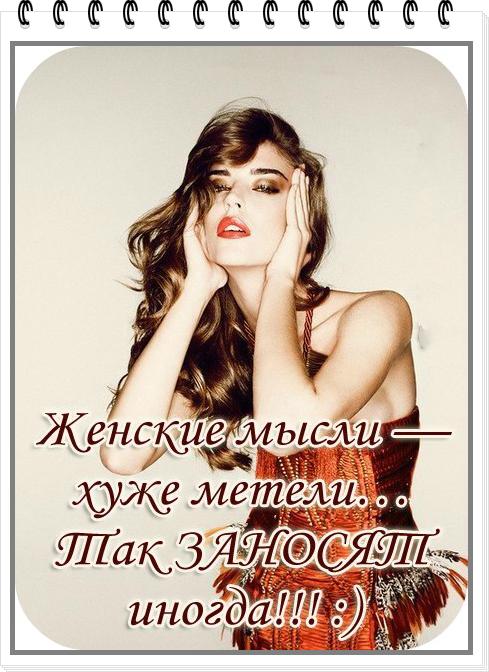 Днем, открытки с мыслями женщин