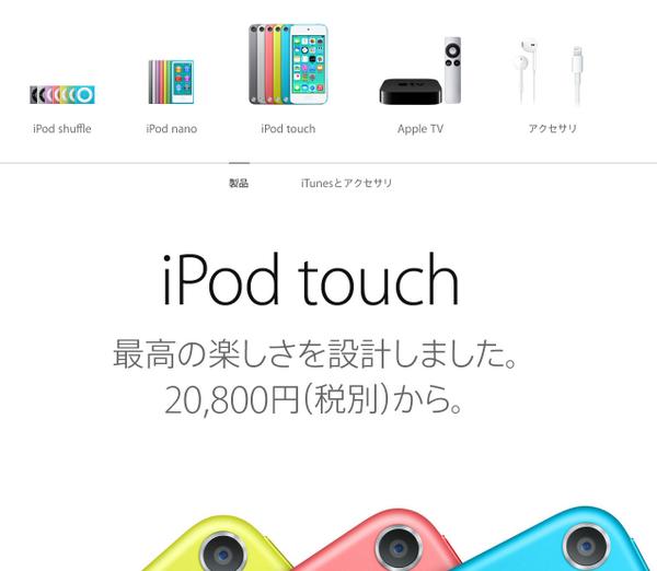 iPod Classicが無くなってしまった(´;ω;`) pic.twitter.com/fbfQkhqB5C