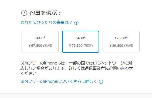 iPhone6の国内価格は16GB 67800円、64GB 79800円、128GB 89800円、iPhone6+は、16GB 79800円、64GB 89800円、128GB 99800円。 pic.twitter.com/SgZYVYOcUm